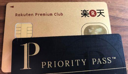 楽天プレミアムカードがあればプライオリティパスを使って海外の空港ラウンジが利用可能に