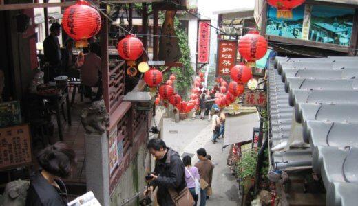 【台湾旅行】台北から九份(九フン)へ自力で行く方法と、台北グルメ情報